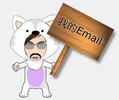 點圖片索取我的 Email 位址