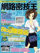 Download 網路密技王 No.4