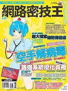 《Download 網路密技王 No.5》特價供應中!