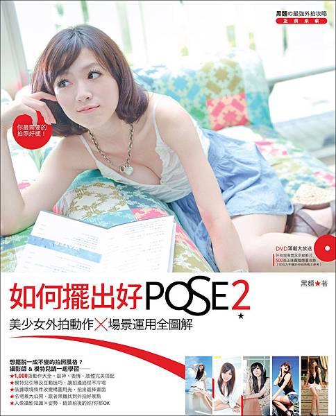 好POSE2_封面.jpg