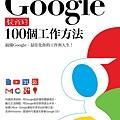 Google教我的100個工作術