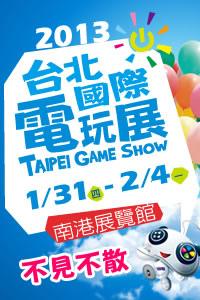 台北國際電玩展