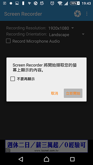 screenrecorder-04