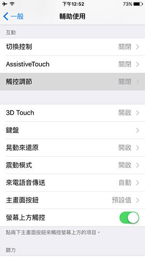 TouchAccommodations-02