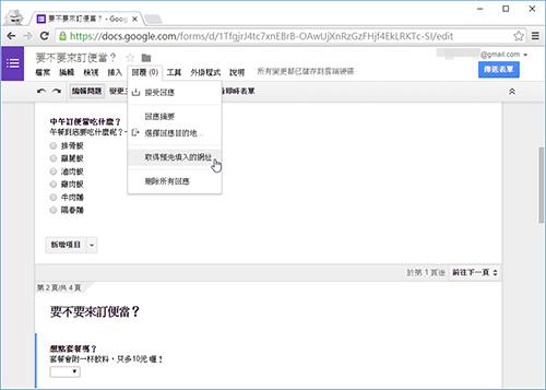Google-form-tips-05