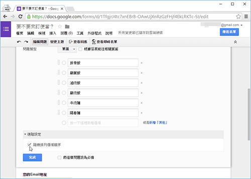 Google-form-tips-13