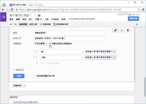Google-form-tips-16