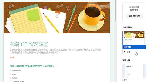 google-form-03