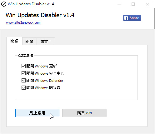 winupdatesdisabler-02.jpg
