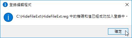 hideext-05.jpg