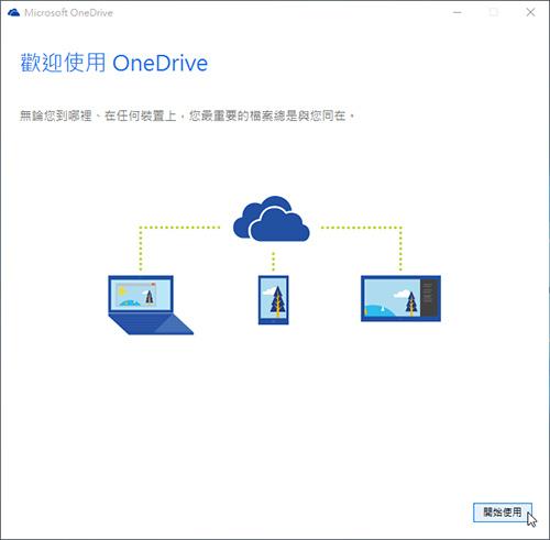 onedrive-02.jpg