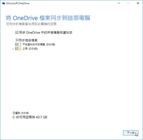 onedrive-05.jpg