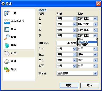 freeware_1.3_009.png