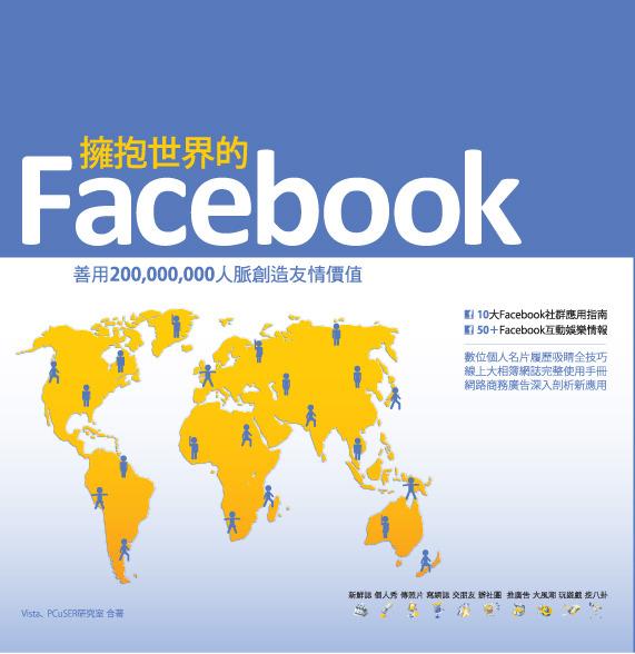2AB508_擁抱世界的Facebook