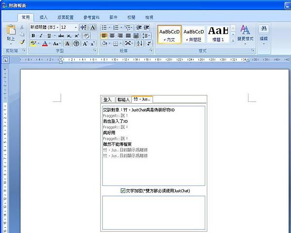 justchat-04.jpg