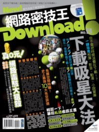 Download!網路密技王No.11 小