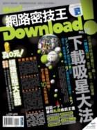 Download!網路密技王No.11 最小