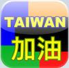 TaiwanGO.jpg