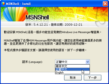 msnshell_0.png