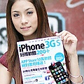 iPhone 3GS好用軟體200+