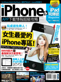 iPhone x iPad玩爆誌 No.3