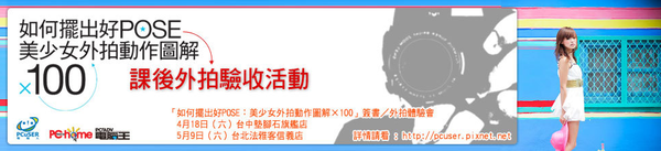 funP投票活動Banner