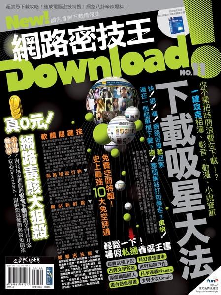 Download!網路密技王No.11 大