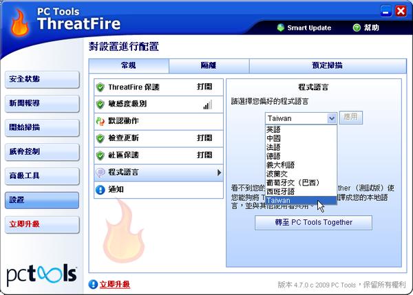 ThreatFire_2.png