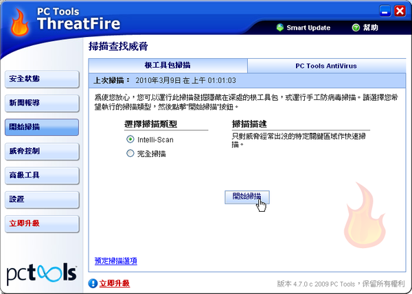 ThreatFire_4.png