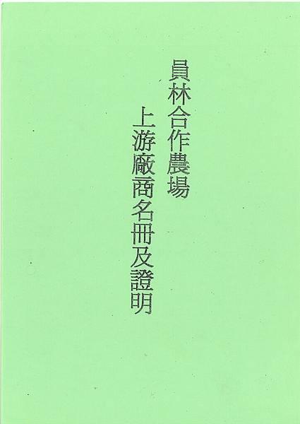 員林合作農場 (1)