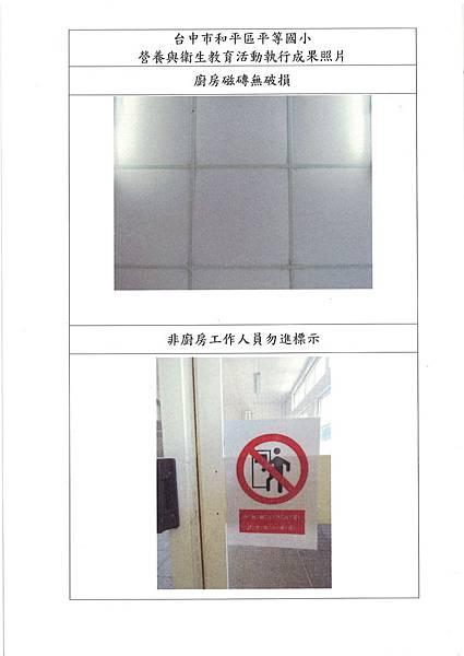 廚房動線環境管理 (1)