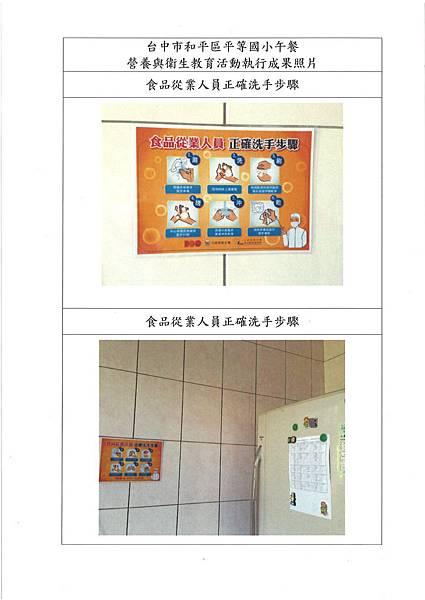 廚房動線環境管理 (2)