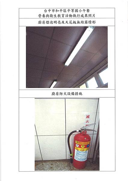 廚房動線環境管理 (3)