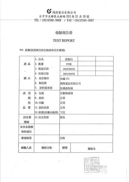 鴻陞蛋品檢驗報告 (2)