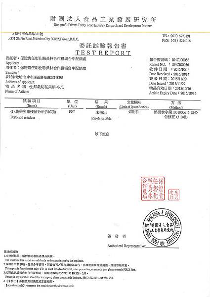 農藥檢驗報告 (3)