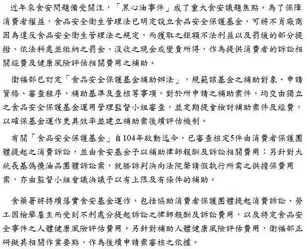 2016-03-25 強化食安保護基金運作(第549期).JPG