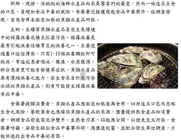 2016-04-22 勿生食貝類水產品(第553期).JPG