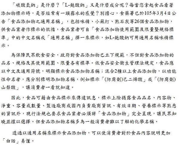 2016-04-1 食品添加物白話標示上路嘍(第550期).JPG