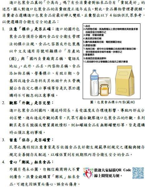 2016-08-19 選購進口包裝食品4秘訣(第570期).JPG
