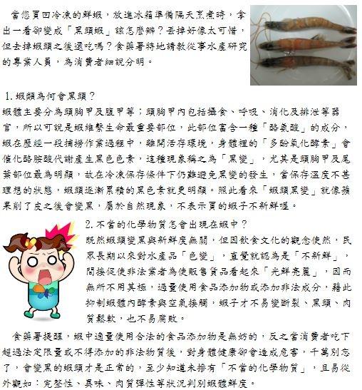 2016-09-09 蝦頭變黑能吃嗎(第573期).JPG