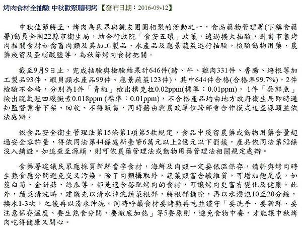 2016-09-12 烤肉食材全抽驗中秋歡聚聰明烤(新聞).JPG