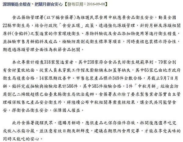 2016-09-08 源頭製造全稽查把關月餅食安心(新聞).JPG