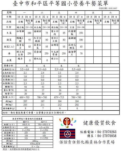 105-1-9 營養午餐菜單.JPG