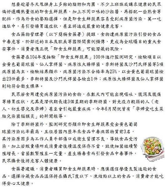 2016-11-25 謹慎選購即食生鮮蔬果(第584期).JPG