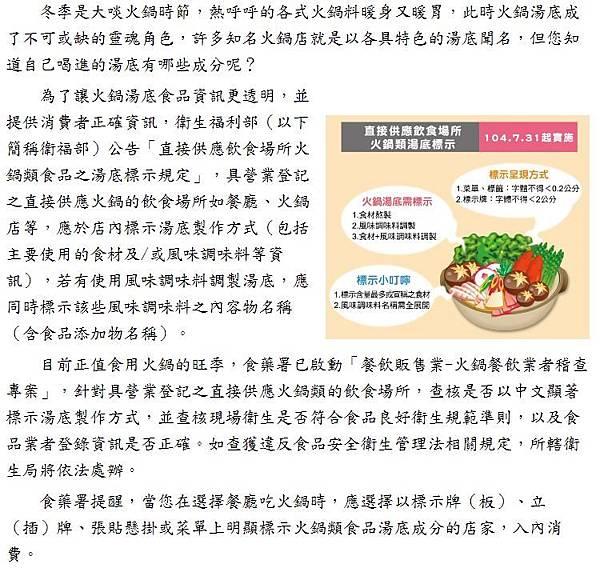 2016-11-25 火鍋湯底標示報你知(第584期).JPG