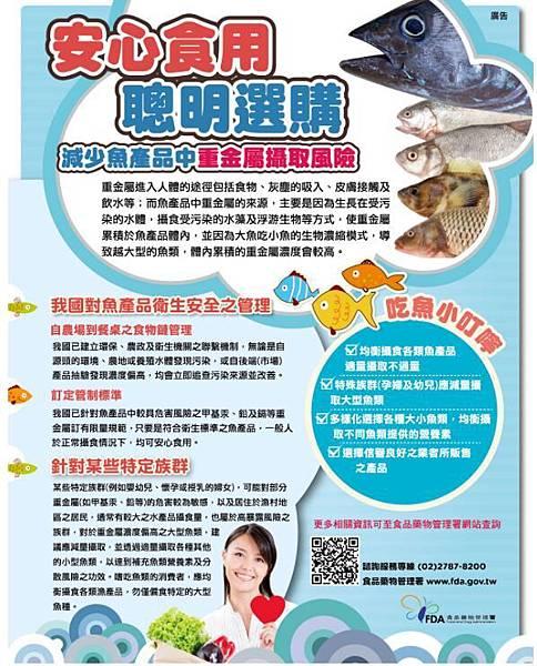 2016-11-18 聰明吃魚好選擇(第583期).JPG
