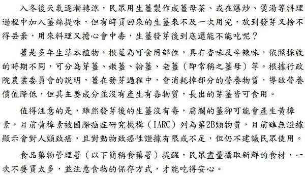2016-12-09 生薑發芽安心吃(第586期).JPG