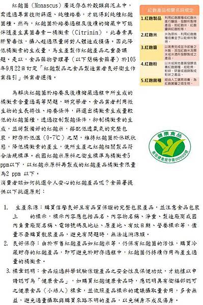 2016-12-23 強化紅麴食品管理(第588期).JPG
