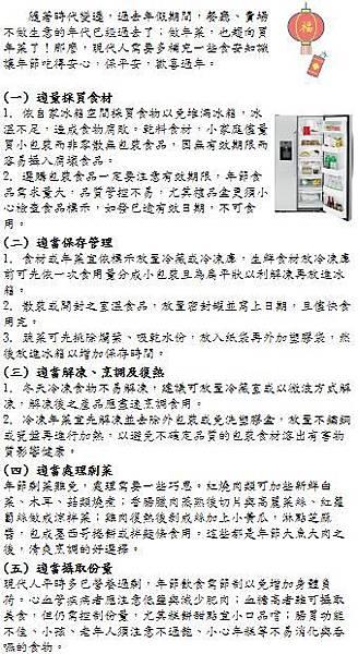 2017-1-13 適材適量食安好過年(第591期).JPG