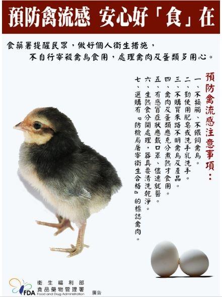 2017-2-17 預防禽流感5原則(第596期).JPG